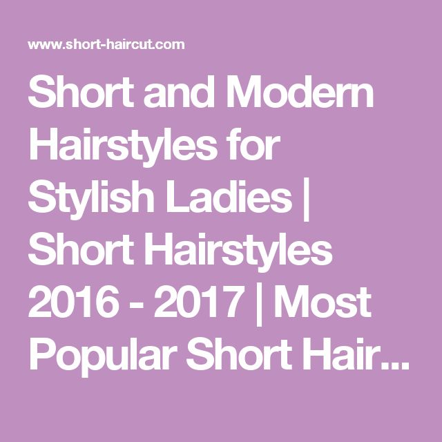 Short and Modern Hairstyles for Stylish Ladies | Short Hairstyles 2016 - 2017 | Most Popular Short Hairstyles for 2017