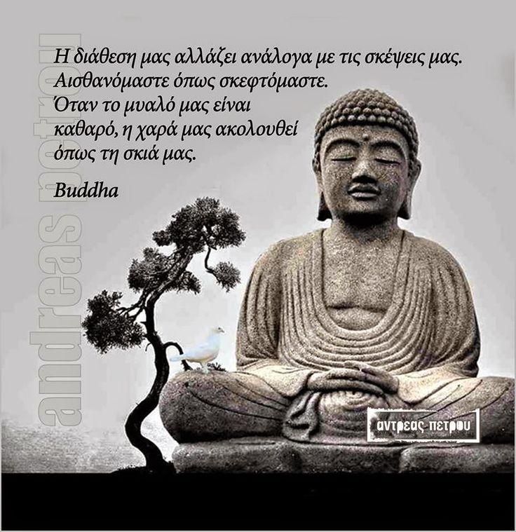 Σοφά, έξυπνα και αστεία λόγια online : Buddha