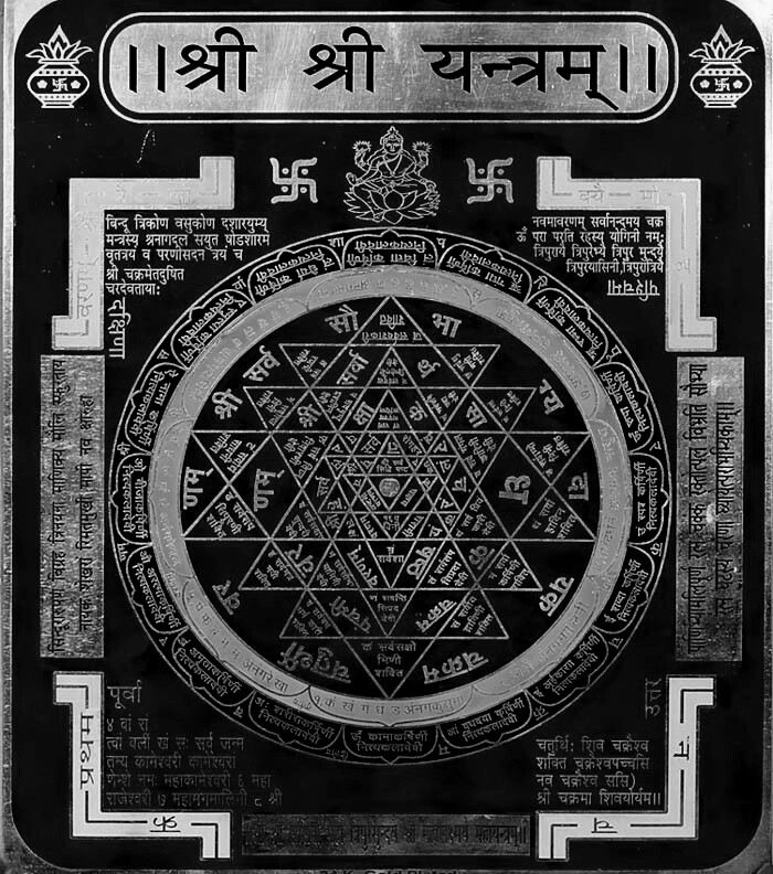 Sri Yantra - Ultimate of All Mystical Diagrams. Sri Yantra, the most powerful of all yantras. The number of yantras, each of which has a distinct form and mystic bearing of its own, is estimated to be around nine hundred sixty. An energy pattern and power diagram, a yantra is broadly a diagrammatic transform of the deity, Shakti and Shiva in particular; this representation of the yantra, however, has a correspondingly large body of text, rendered perhaps in pursuance to the practices of…
