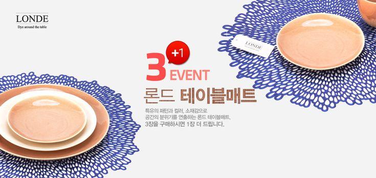 [기획전]3+1 EVENT 론드 테이블매트