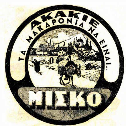 pdt_misko-akakios.jpg (440×438)