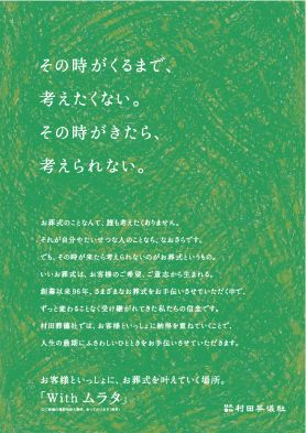 村田葬儀社 事前相談チラシ「その時がくるまで、考えたくない。その時がきたら、考えられない。」