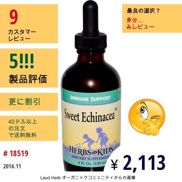 Herbs For Kids #HerbsForKids #抗生物質 #エキナセア #エキナセアリキッド #風邪 #インフルエンザウィルス #免疫対策