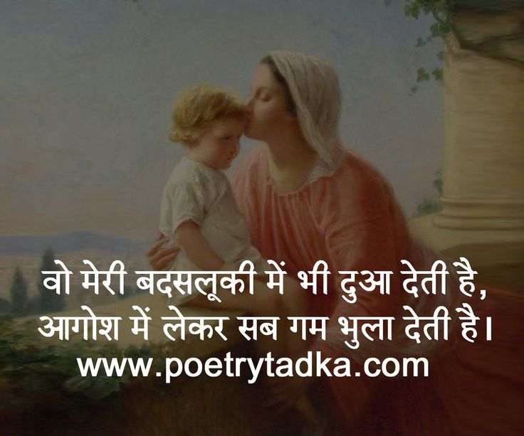 17 Best Images About Quotes On Mother In Hindi On