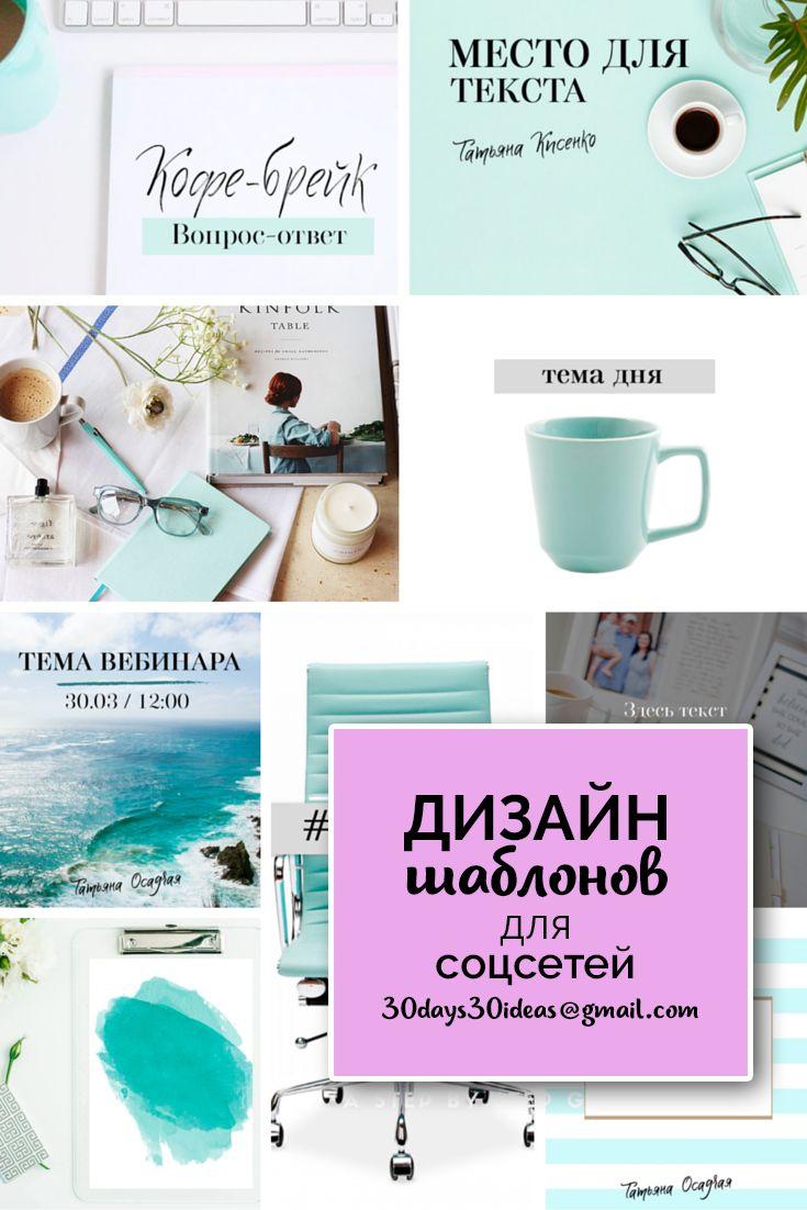 Для наполнения страниц вашего бренда на Facebook и в Instagram вам понадобятся шаблоны рубрик, которые экономят время и помогают придерживаться единого стиля.   Мы разработаем для вас индивидуальный набор шаблонов,  учтем все детали фирменного стиля и предложим оформление рубрик! Обращайтесь: 30days30ideas@gmail.com    #дизайн #шаблон #фон #блог #smm #design #template #blog #kit #прощайбосс
