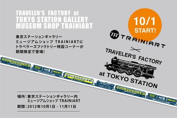 TRAVELER'S FACTORY →東京ステーションギャラリーミュージアムショップに登場