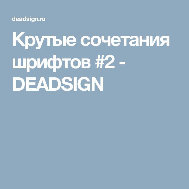 Крутые сочетания шрифтов #2 - DEADSIGN