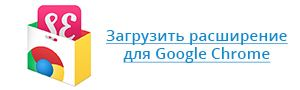 Зарабатывай пока сидишь в интернете с помощью расширения для Google Chrome!