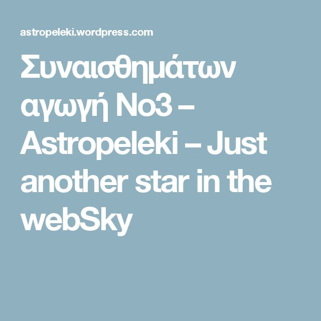 Συναισθημάτων αγωγή Νο3 – Astropeleki – Just another star in the webSky