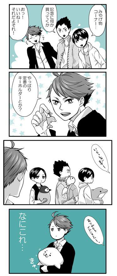 ハイキュー 青葉 城西 漫画 pixiv