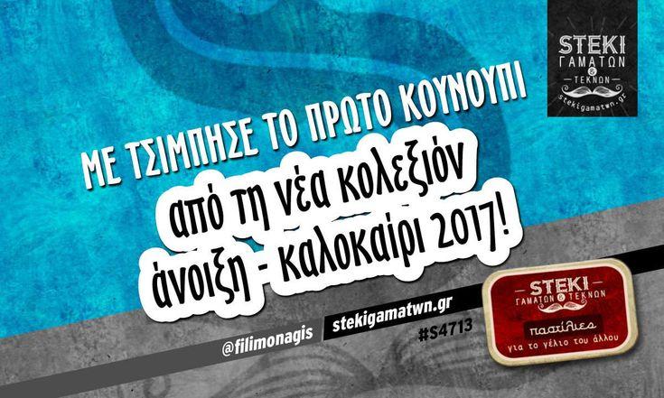 Με τσίμπησε το πρώτο κουνούπι  @filimonagis - http://stekigamatwn.gr/s4713/