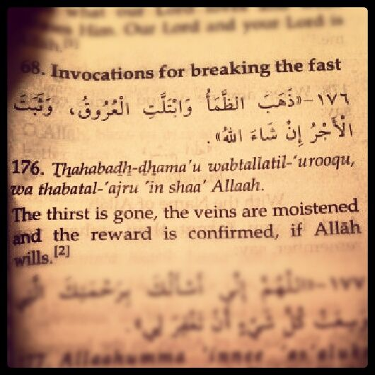 dua for breaking the fast