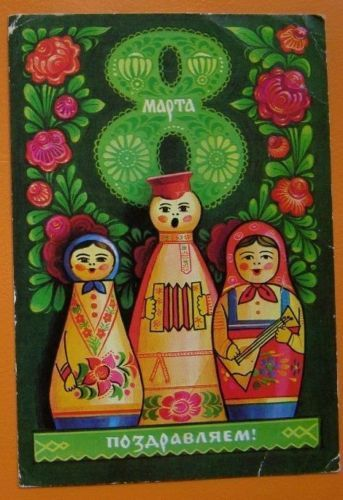 1976 SOVIET POSTCARD NICE RUSSIAN MATRYOSHKAS HAPPY WOMEN'S DAY!