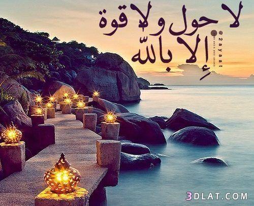 صور جميلة 2019 خلفيات جميلة منوعة مكتوب عليها اروع بوستات فيس بوك رمزيات مت Islamic Images Islamic Pictures Islam