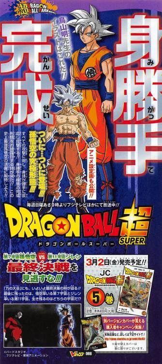 Goku SSJG White, final form of Migatte no Gokui