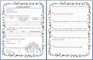 Ιδέες για δασκάλους: Εργασία για τους γονείς!
