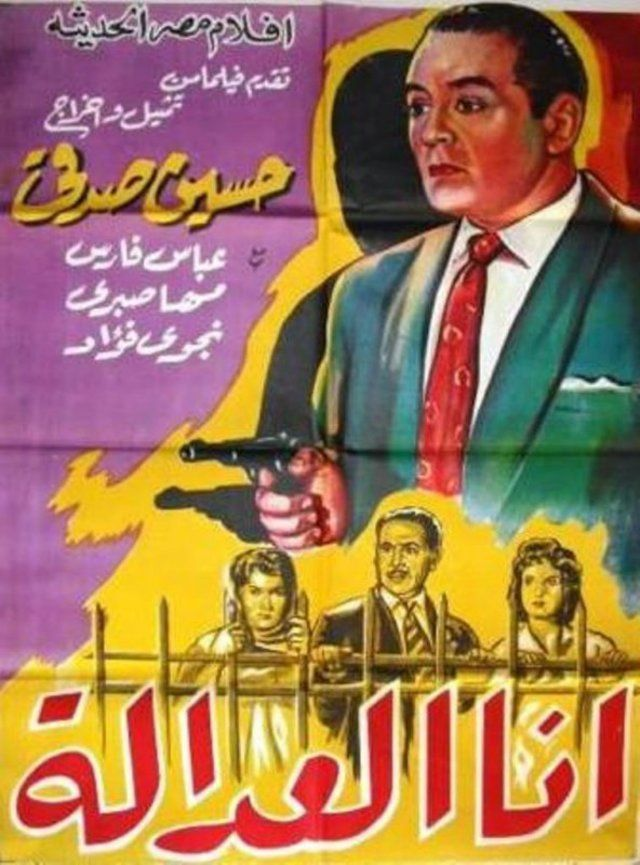 فيلم انا العدالة 1961 Cinema Art Egypt Movie Black And White Movie