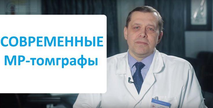 Современные МР-томграфы.  Современные МР-томографы в Центре Лучевой Диаг...