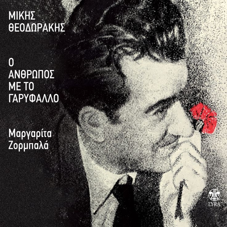 "Mikis Theodorakis - ""The Man with the Carnation"""
