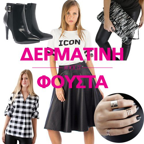 Editor's pick: #Leather #skirt με ροκ πινελιές για σούπερ εμφανίσεις όλη τη μέρα Δείτε εδώ: http://goo.gl/94FmKZ