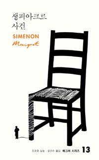 [생피아크르 사건] 조르주 심농 지음 | 성귀수 옮김 | 열린책들 | 2011-10-20 | 원제 Affaire Saint-Fiacre (1932년) | 매그레 시리즈 13 | 2012-11-12 읽음