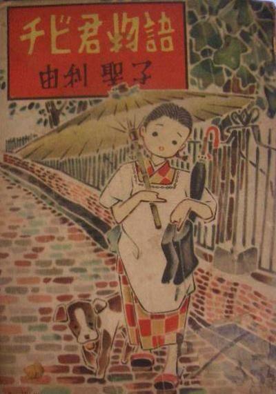 松本かつぢ Matsumoto Katsuji - Chibi-Kun Monogatari by Yuri Seiko (1949) cover art