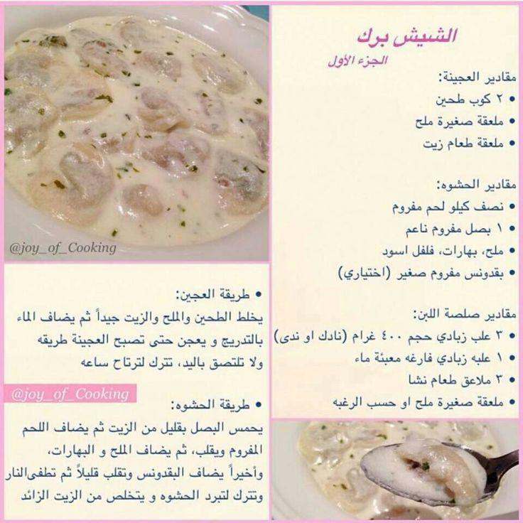 شيش برك Cooking Middle East Recipes Joy Of Cooking