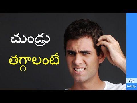 చుండ్రు  నివారణ/ Dandruff home remidies in Telugu -  CLICK HERE for The No. 1 Itchy Scalp, Dandruff, Dry Flaky Sore Scalp, Scalp Psoriasis Book! #dandruff #scalp #psoriasis Dandruff home remidies, dandruff treatment at home in telugu, telugu health tips  - #Dandruff