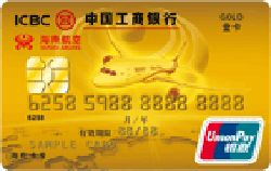 Hainan Airlines   UnionPay Gold    ICBC