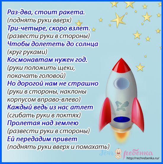 Физминутка о космосе