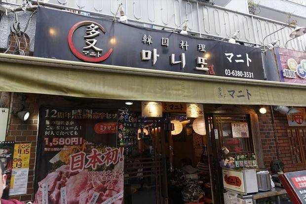 新宿で歓送迎会や飲み会するな肉宴会はいかがでしょうか。4種類の肉が合計600グラムも盛り合わせられ、サラダも食べ放題なのに1人前1580円というメニューが有名な焼肉店「韓国料理マニト」
