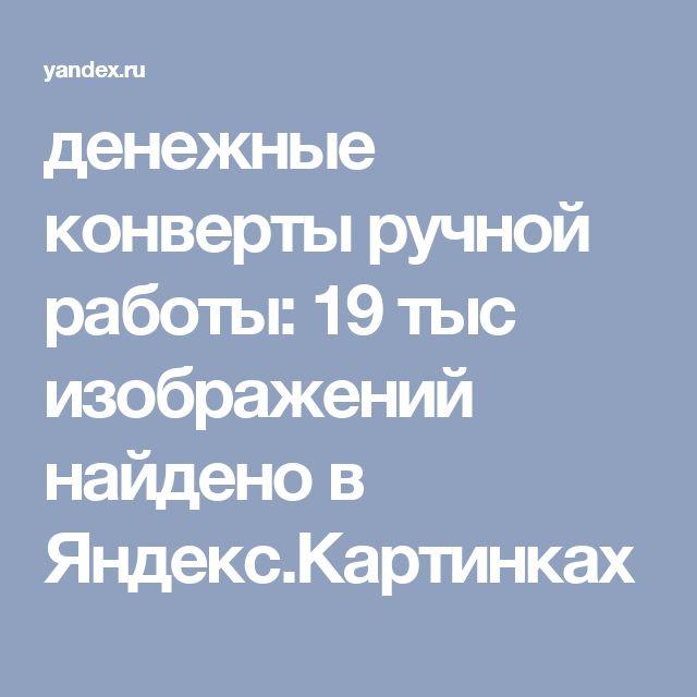 денежные конверты ручной работы: 19 тыс изображений найдено в Яндекс.Картинках
