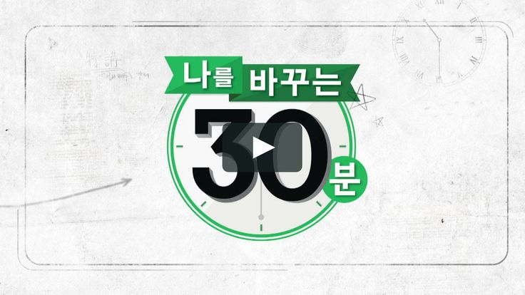 "This is ""나를바꾸는 30분 Title"" by heedols on Vimeo, the home for high quality videos and the people who love them."