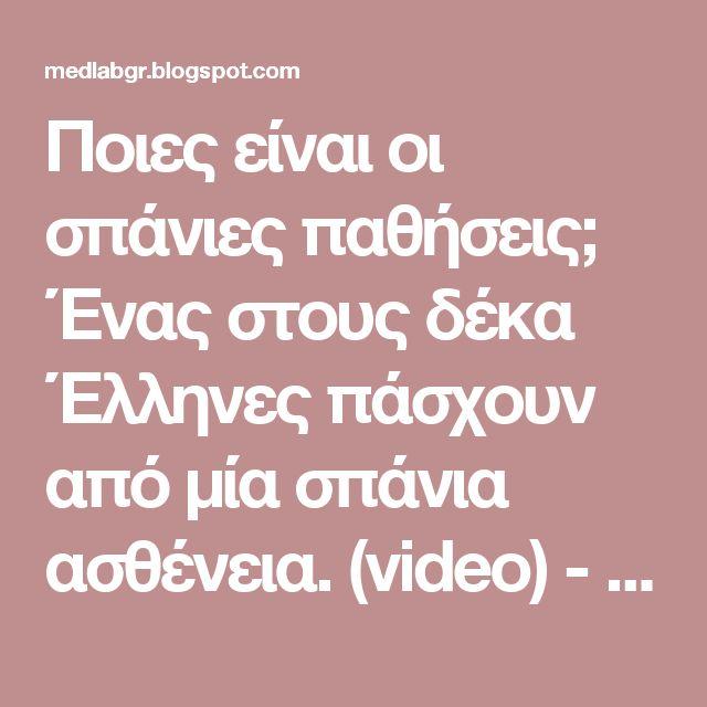 Ποιες είναι οι σπάνιες παθήσεις; Ένας στους δέκα Έλληνες πάσχουν από μία σπάνια ασθένεια. (video) - MEDLABNEWS.GR / IATRIKA NEA