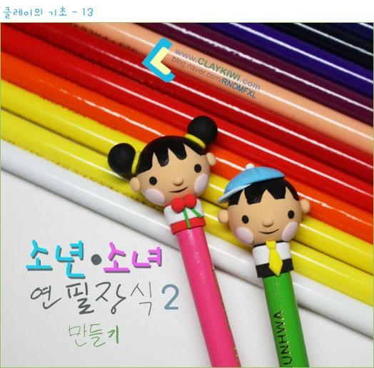 Boys & Girls lápiz haciendo decorativa 2 :: blog Naver