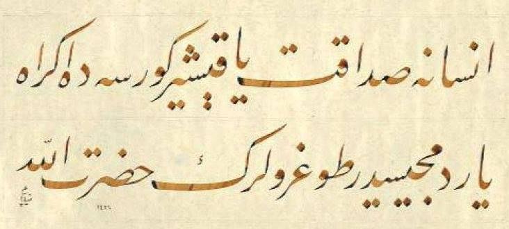 İnsana sadakat yakışır görse de ikrah. Yardımcısıdır doğruların hazreti Allah... Ziya Paşa