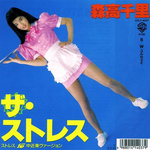 Chisato Moritaka - THE STRESS
