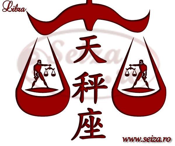 Dibujo de tatuaje para las personas nacidas bajo el signo de Libra. El significado de los ideogramas: el signo de Libra. Idioma japonés: kanji: 天秤座; hiragana: てんびんざ; pronunciación: tenbinza. Idioma chino: Hànzì: 天秤座; pinyin: Tiānchèngzuò.