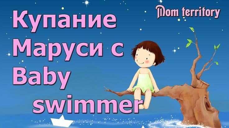 #Купание_малыша_с_кругом_Baby_swimmer в большой ванне. С #Baby_swimmer к...