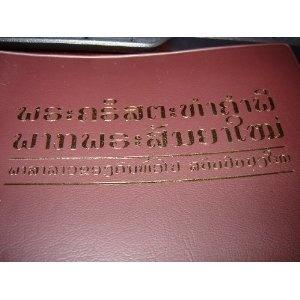 The New Testament in Revised LAO Common Language / Le Noveau Testament en laotien courant - edition  $38.99