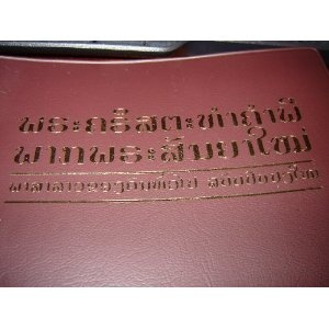 The New Testament in Revised LAO Common Language / Le Noveau Testament en laotien courant - edition  $38.99