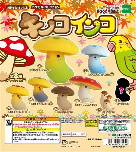 tomomi_140811kinokoinko02 mushroom birds! <3