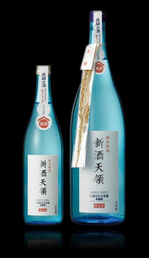 Newly brewed Sake from Hida, Japan 本醸造 しぼりたて生 「新酒天領」symbol of Japan and they drink too much of it if you ask me.