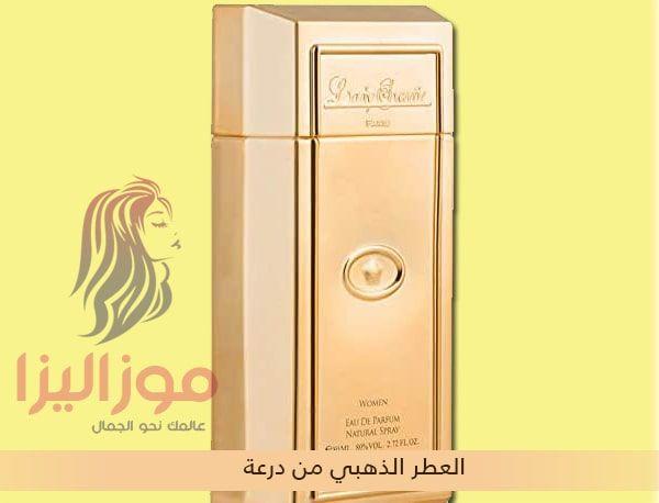العطر الذهبي من درعه Convenience Store Products