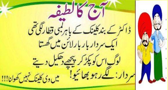 Huge collection of latest funny jokes in urdu