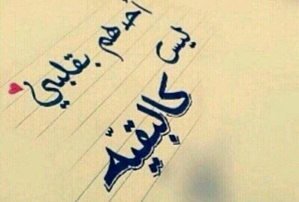شعر حب تويتر تحفة ومقتطفات شعرية من أجمل ما قال العرب Calligraphy Arabic Calligraphy