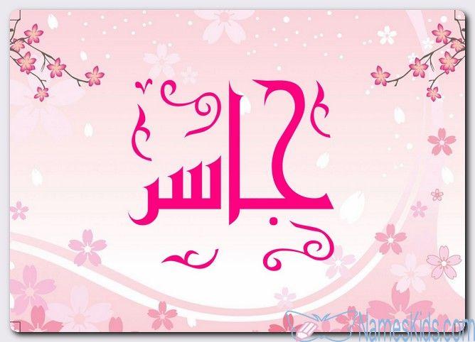 معنى اسم جاسر وصفات حامل الاسم المقدام Jasir Jasser اسم جاسر اسماء اسلامية Calligraphy Arabic Calligraphy