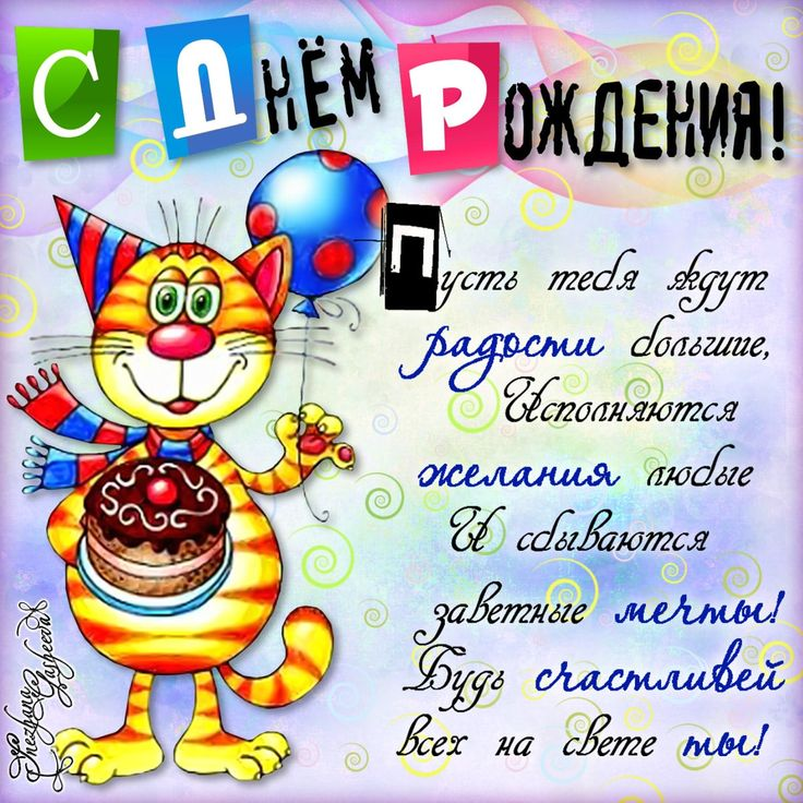 Поздравления смешные с днем рождения фото
