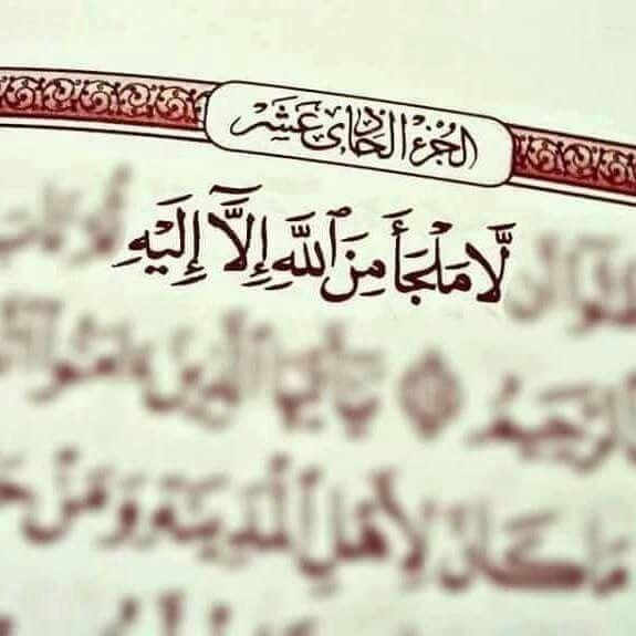 اللهم ردنا اليك ردا جميلا