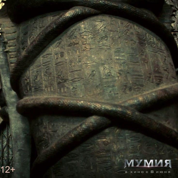 Она приближается… #МУМИЯ В #кино с 8 июня #ТомКруз #фильмы #UniversalRussia #премьеры